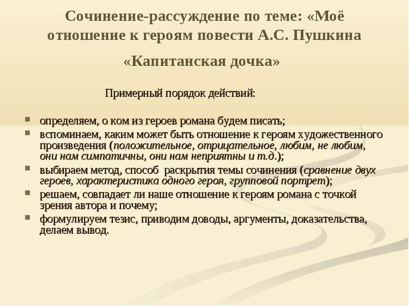 Сочинение-рассуждение по теме: «Моё отношение к героям повести А.С. Пушкина «...