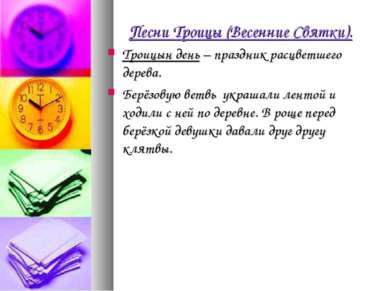 Песни Троицы (Весенние Святки). Троицын день – праздник расцветшего дерева. Б...