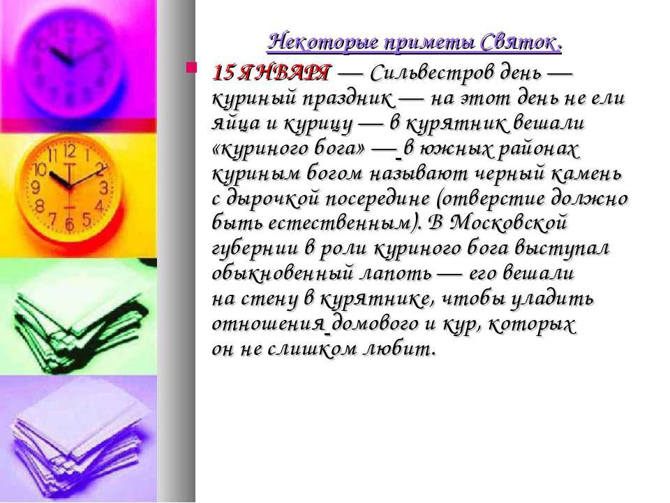 Некоторые приметы Святок. 15ЯНВАРЯ— Сильвестров день— куриный праздник— н...