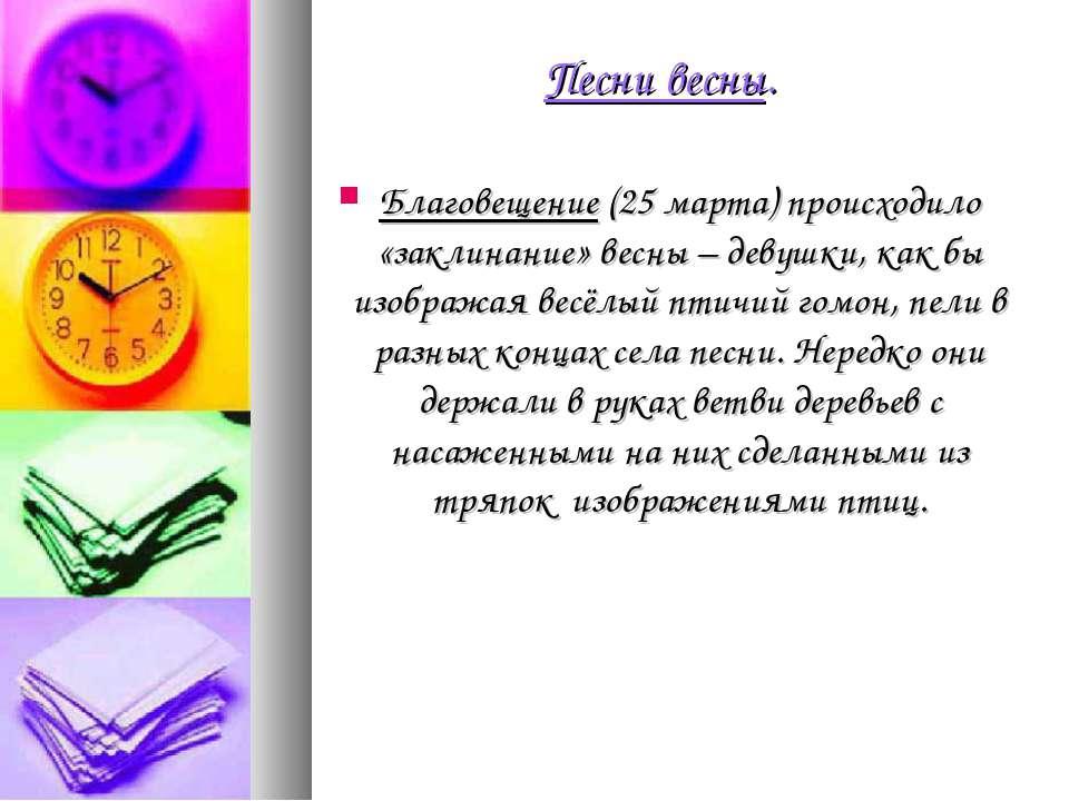 Песни весны. Благовещение (25 марта) происходило «заклинание» весны – девушки...