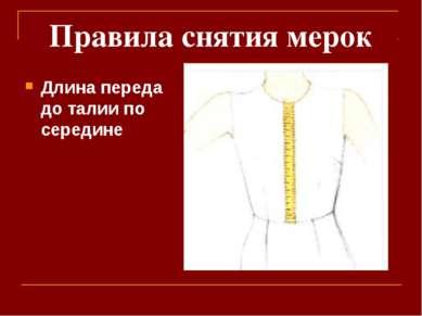 Правила снятия мерок Длина переда до талии по середине