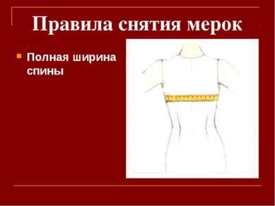 Правила снятия мерок Полная ширина спины