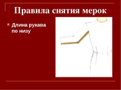 Правила снятия мерок Длина рукава по низу