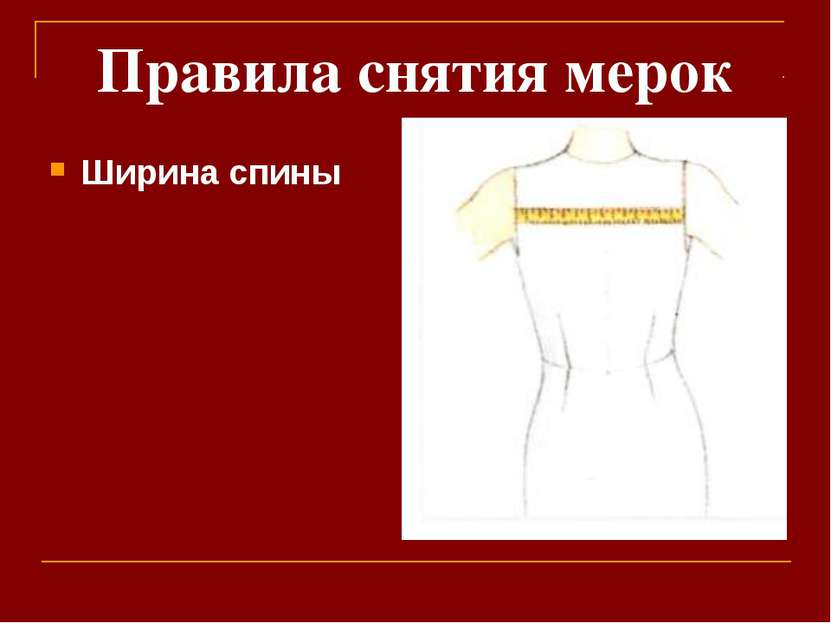 Правила снятия мерок Ширина спины