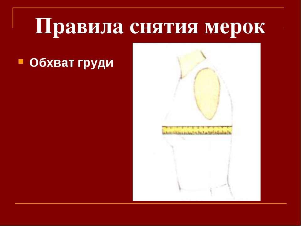 Правила снятия мерок Обхват груди