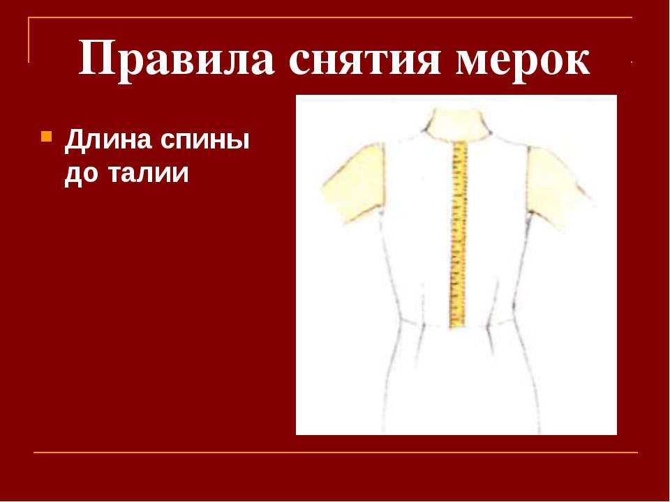 Правила снятия мерок Длина спины до талии