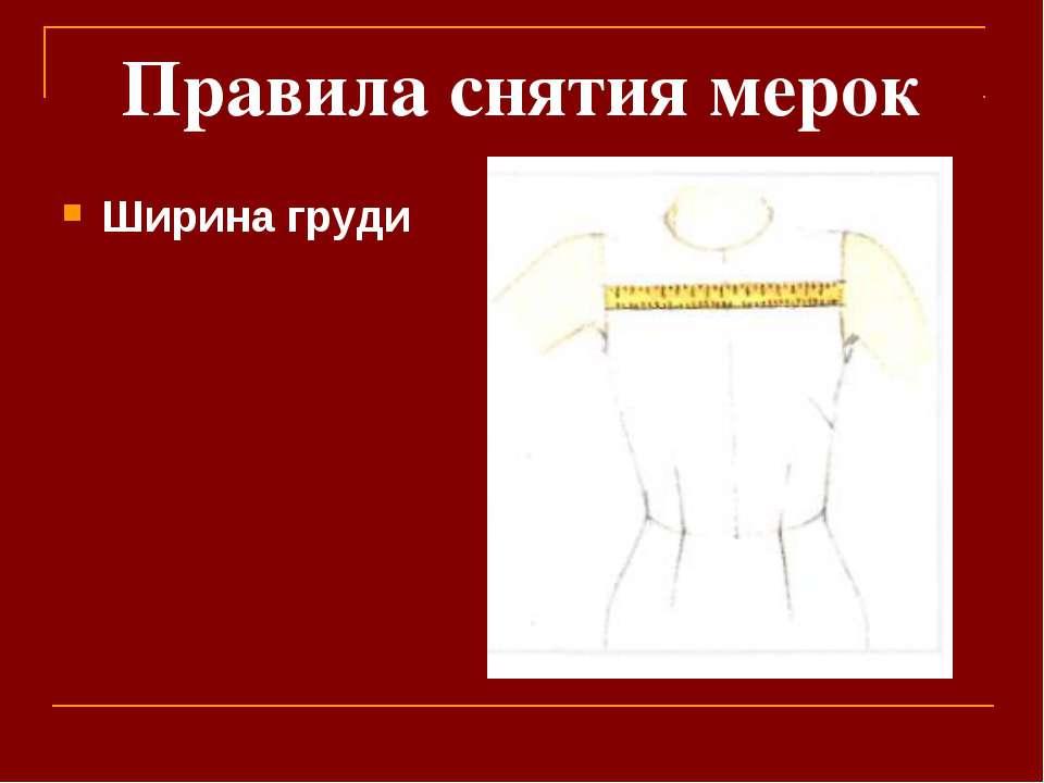 Правила снятия мерок Ширина груди