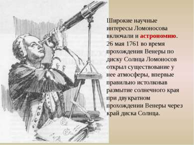 Широкие научные интересы Ломоносова включали и астрономию. 26 мая 1761 во вре...