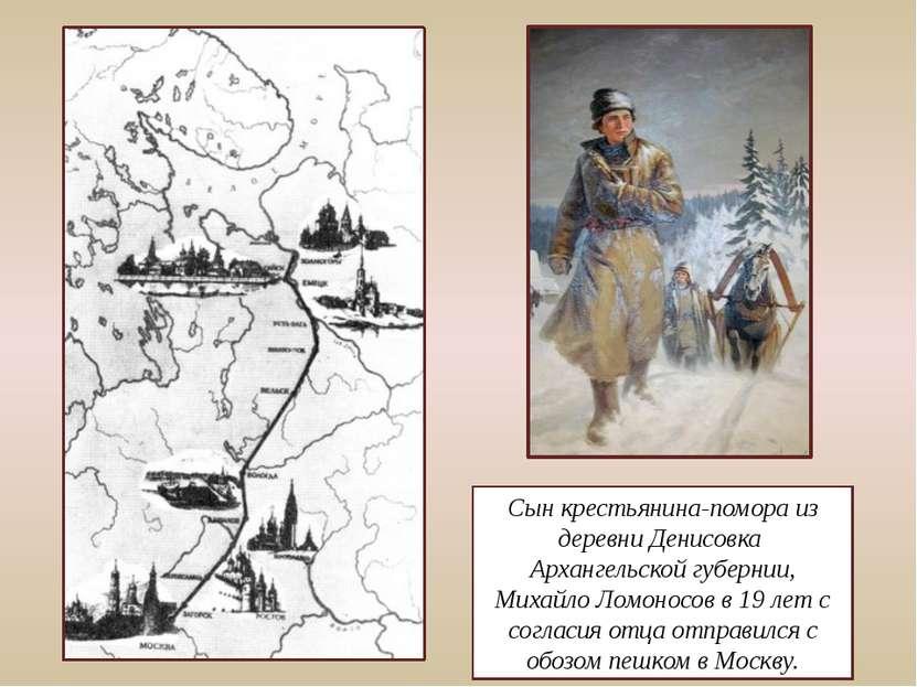Сын крестьянина-помора из деревни Денисовка Архангельской губернии, Михайло Л...