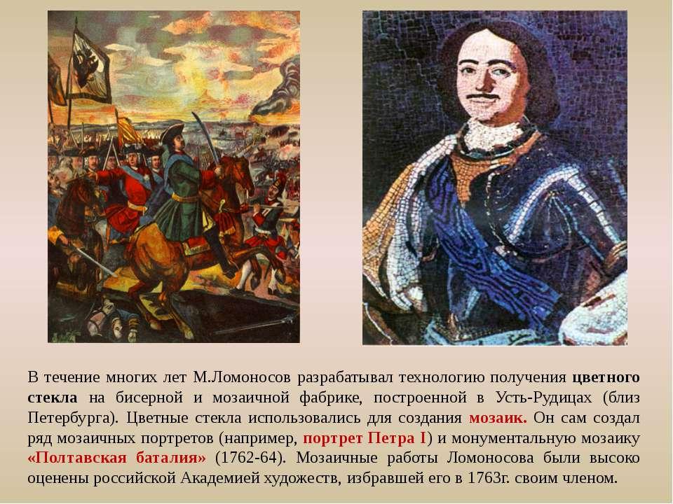 В течение многих лет М.Ломоносов разрабатывал технологию получения цветного с...