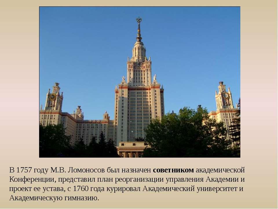 В 1757 году М.В. Ломоносов был назначен советником академической Конференции,...
