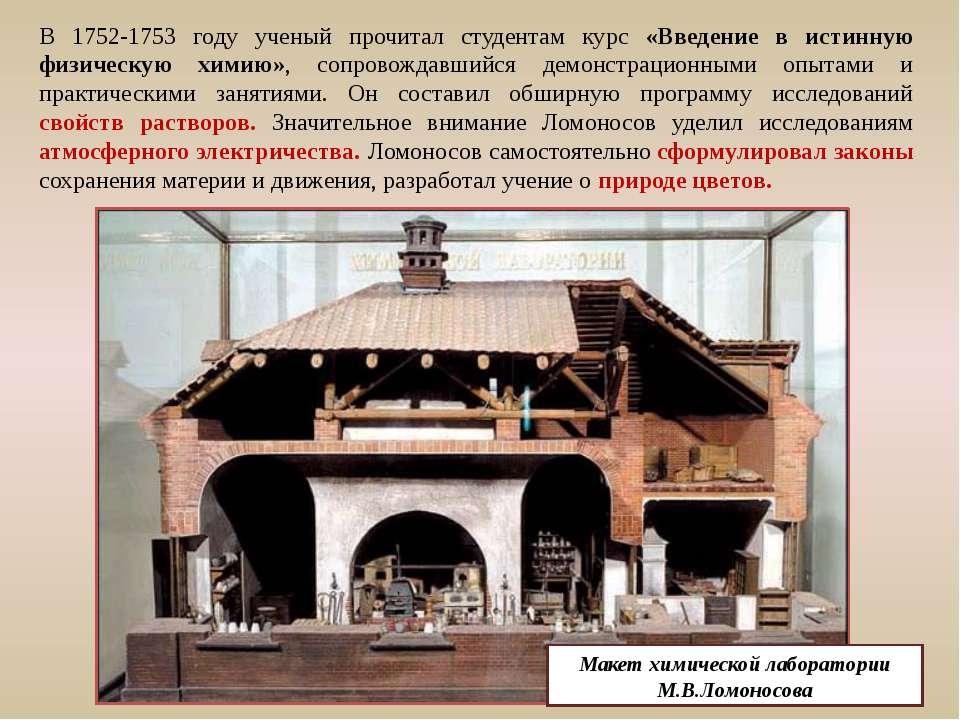 Макет химической лаборатории М.В.Ломоносова В 1752-1753 году ученый прочитал ...
