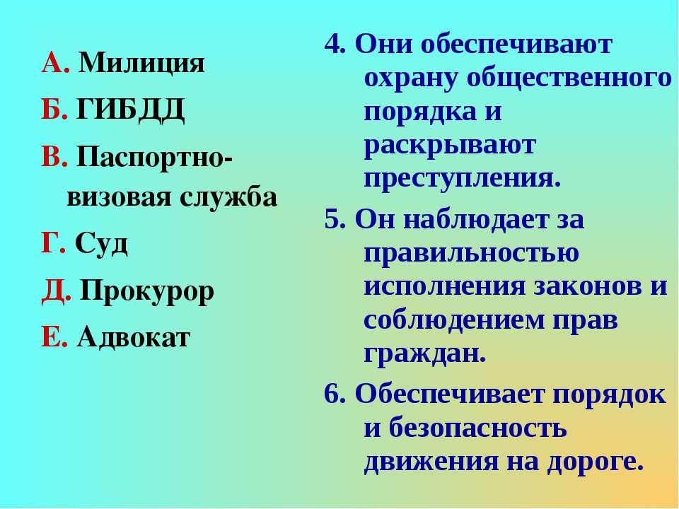 А. Милиция Б. ГИБДД В. Паспортно-визовая служба Г. Суд Д. Прокурор Е. Адвокат...