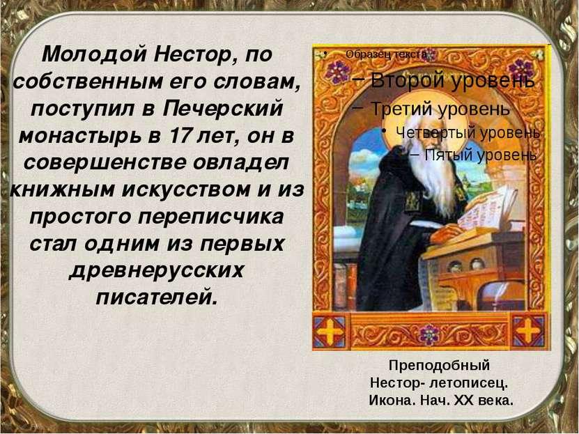 Молодой Нестор, по собственным его словам, поступил в Печерский монастырь в 1...