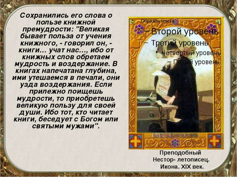 """Сохранились его слова о пользе книжной премудрости: """"Великая бывает польза от..."""