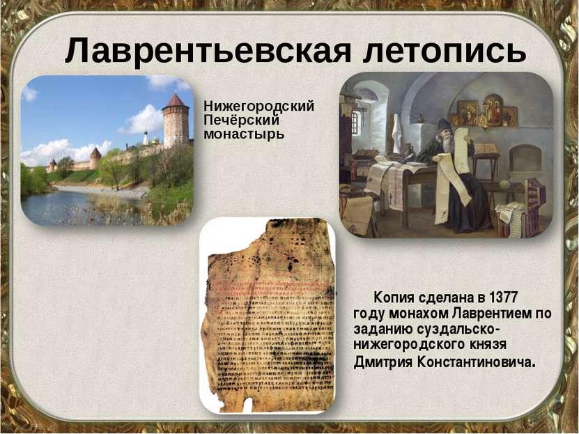 Лаврентьевская летопись Нижегородский Печёрский монастырь Копия сделана ...