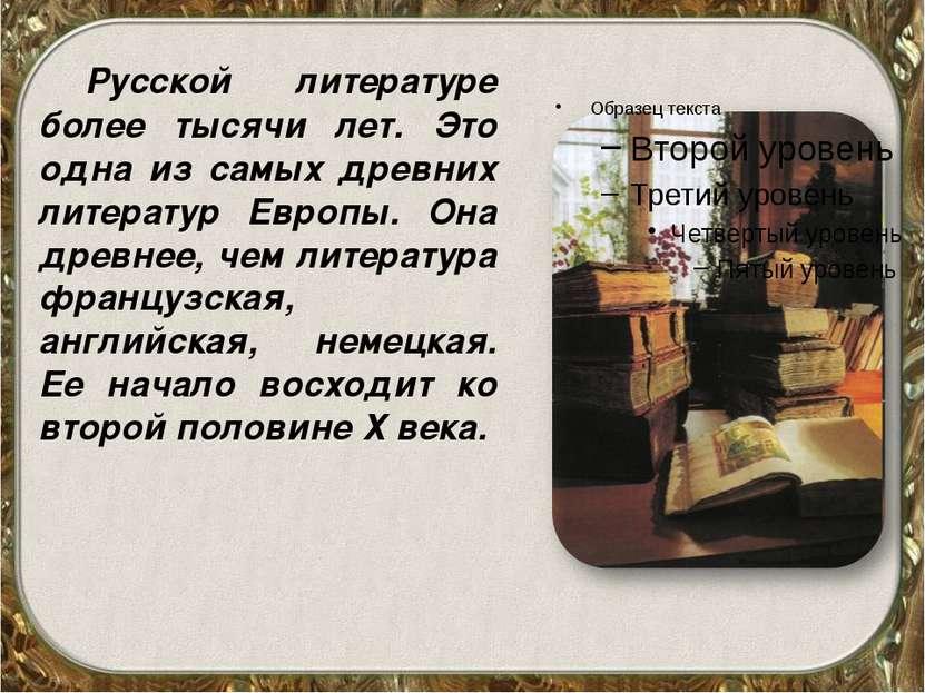 Русской литературе более тысячи лет. Это одна из самых древних литератур Евро...