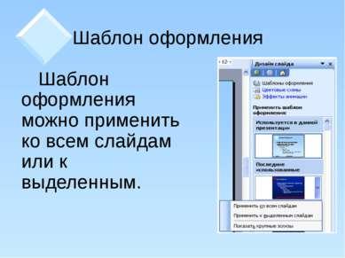Шаблон оформления Шаблон оформления можно применить ко всем слайдам или к выд...