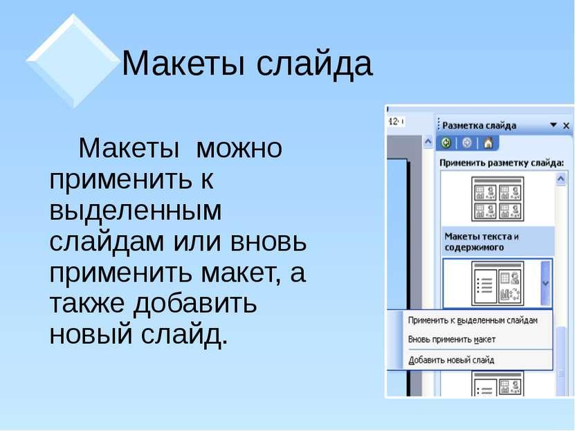 Макеты слайда Макеты можно применить к выделенным слайдам или вновь применить...