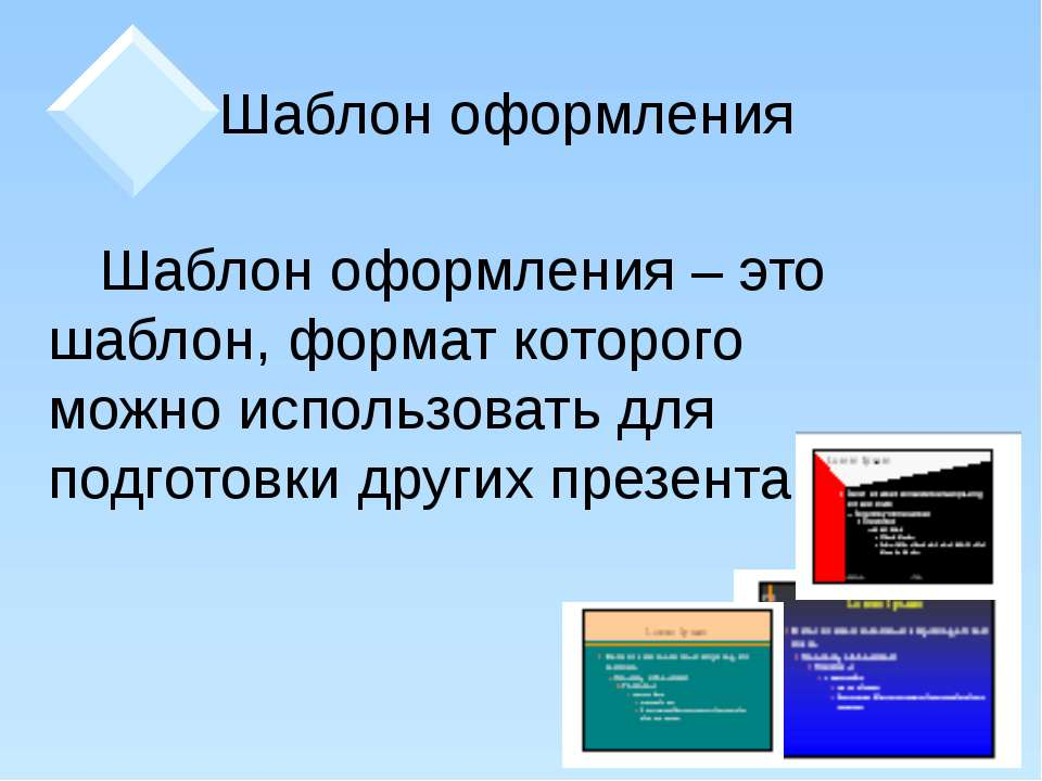 Шаблон оформления Шаблон оформления – это шаблон, формат которого можно испол...