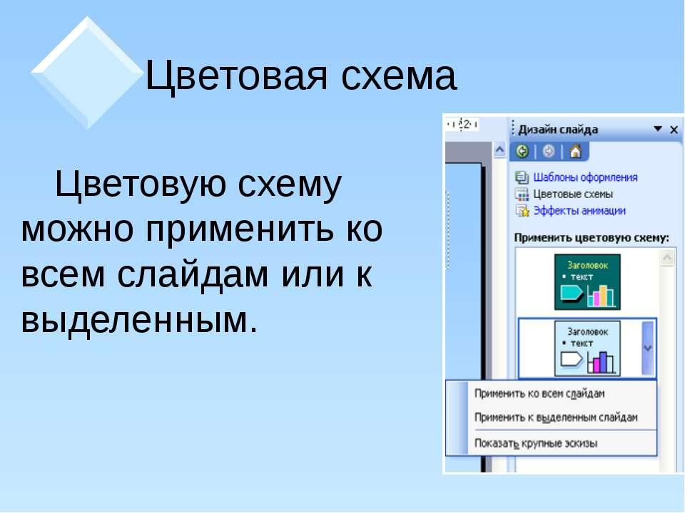 Цветовая схема Цветовую схему можно применить ко всем слайдам или к выделенным.