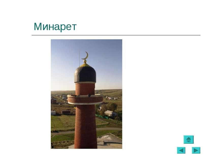 Минарет