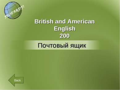 British and American English 200 Back