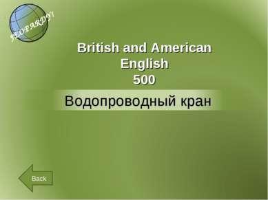 British and American English 500 Back