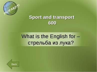 Sport and transport 600 Back