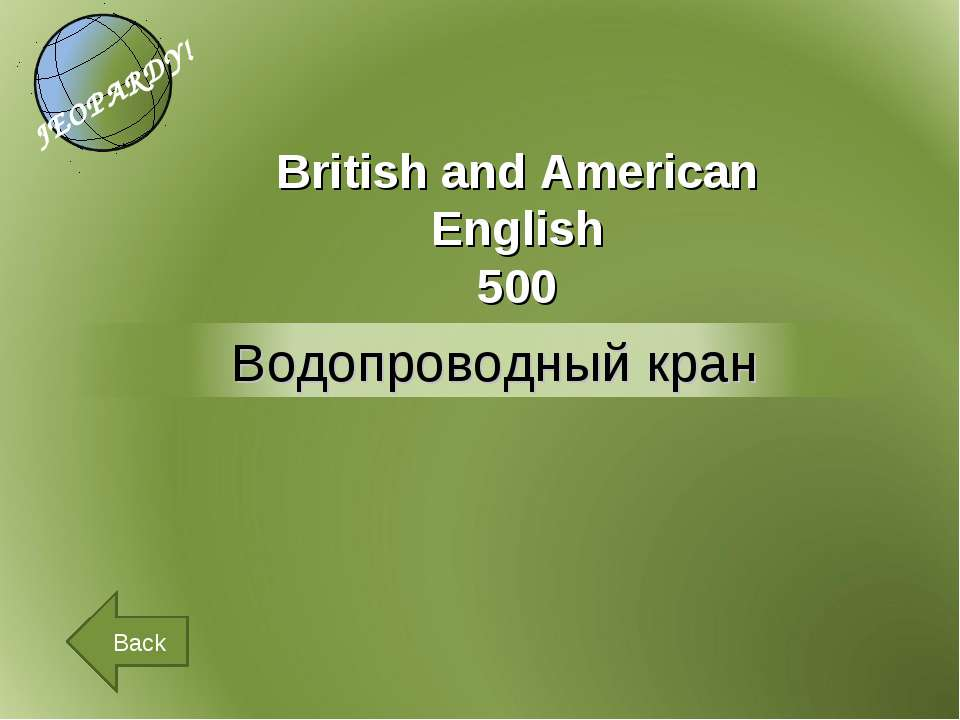 British and American English 500 Back