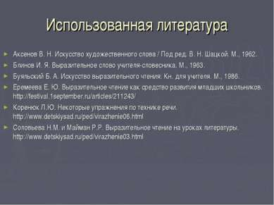 Использованная литература Аксенов В. Н. Искусство художественного слова / Под...