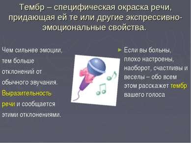 Тембр – специфическая окраска речи, придающая ей те или другие экспрессивно-э...