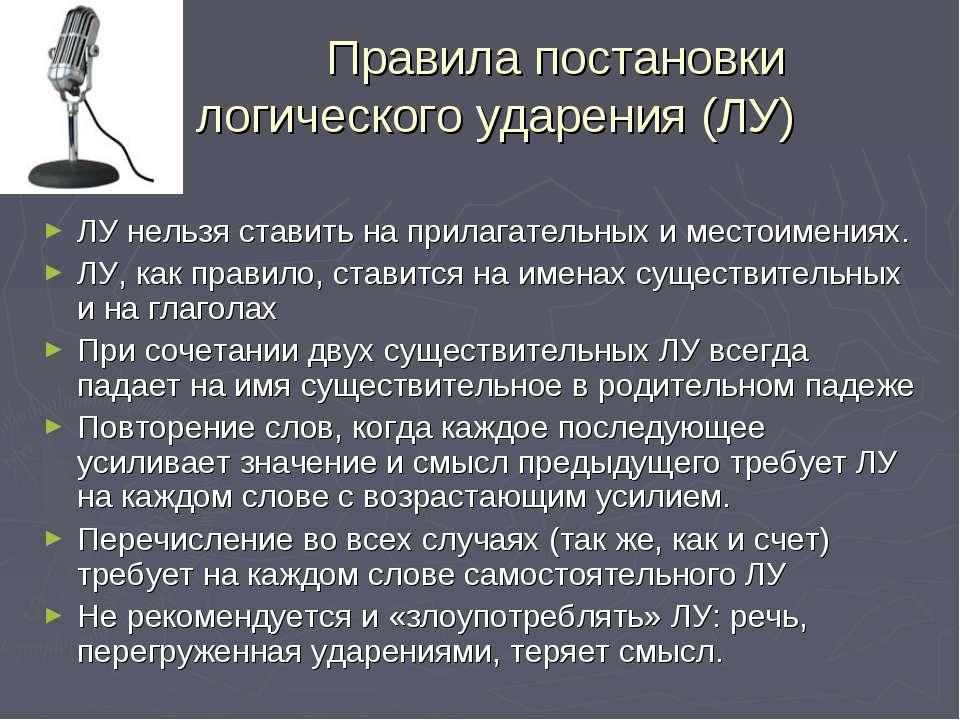 Правила постановки логического ударения (ЛУ) ЛУ нельзя ставить на прилагатель...