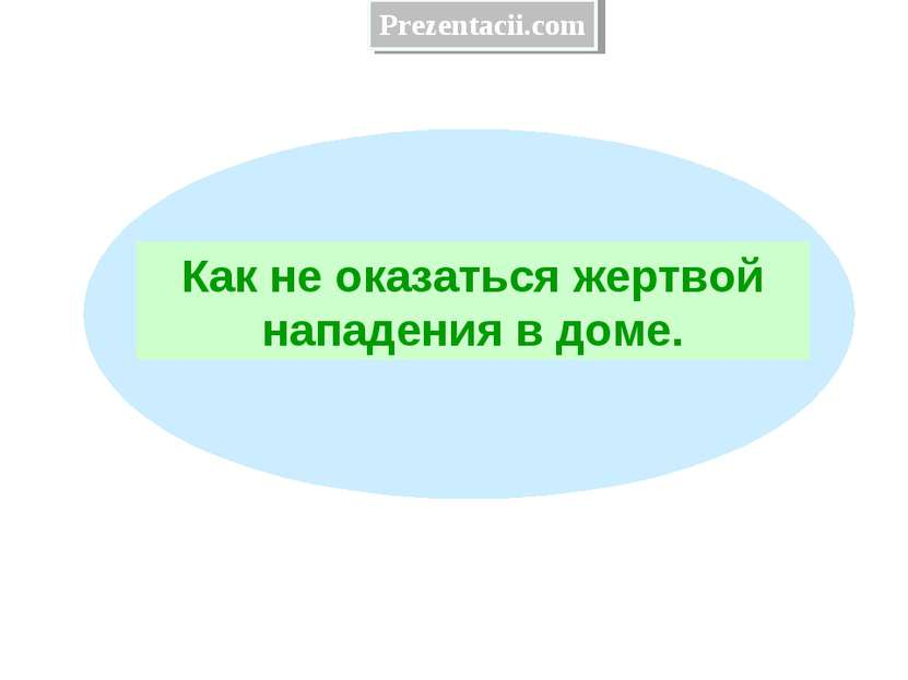 Как не оказаться жертвой нападения в доме. Prezentacii.com