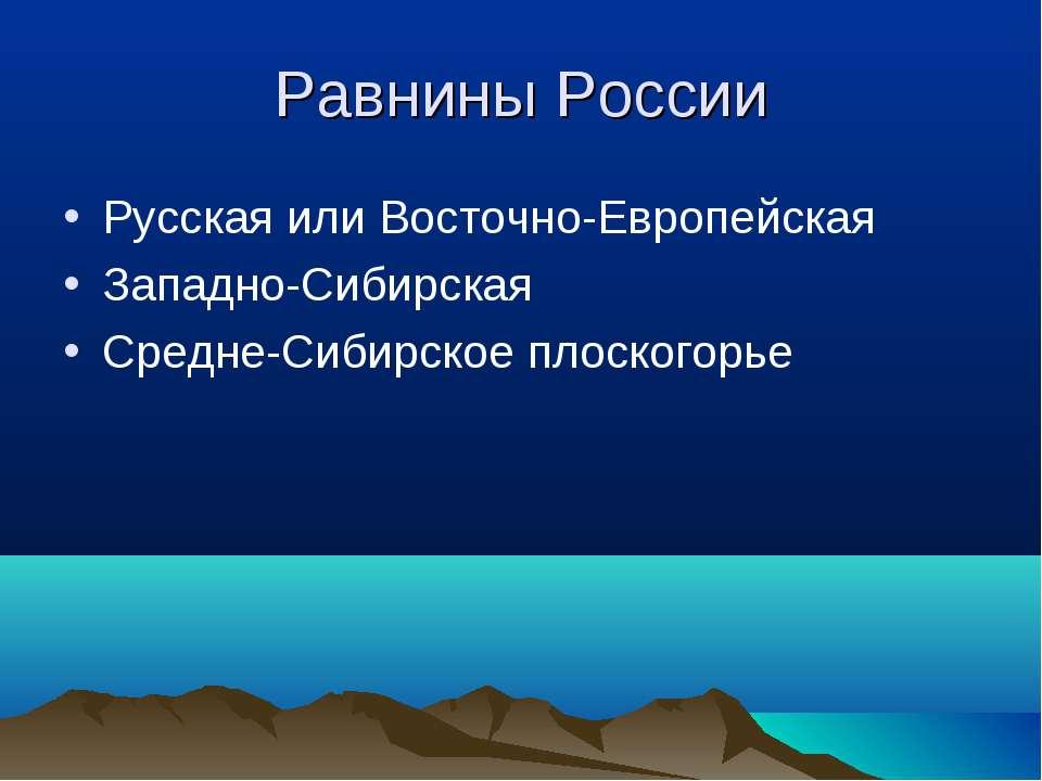 Равнины России Русская или Восточно-Европейская Западно-Сибирская Средне-Сиби...