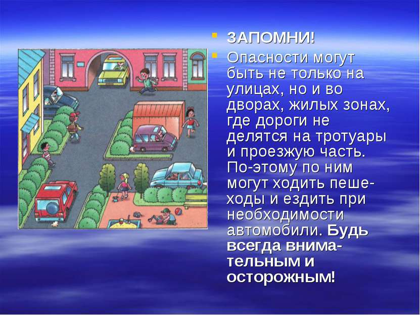 ЗАПОМНИ! Опасности могут быть не только на улицах, но и во дворах, жилых зона...