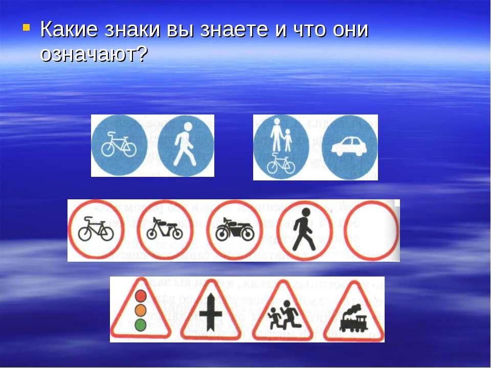 Какие знаки вы знаете и что они означают?