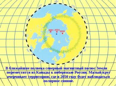 В ближайшие полвека северный магнитный полюс Земли переместится изКанады кп...