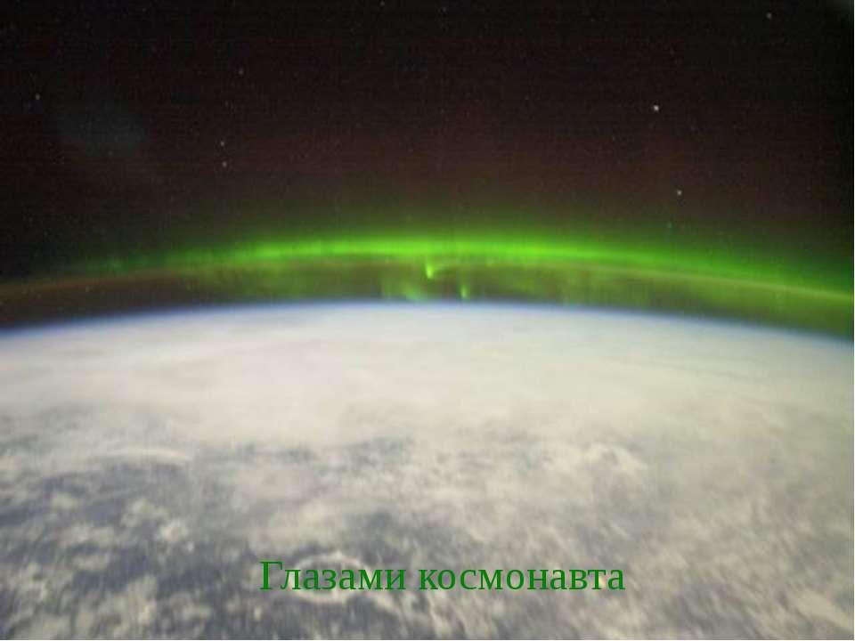 Глазами космонавта
