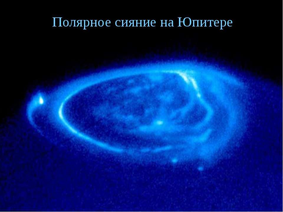Полярное сияние на Юпитере Полярное сияние на Юпитере