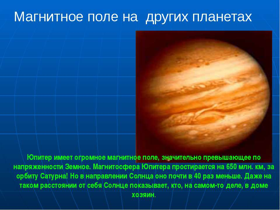 Магнитное поле на других планетах Юпитер имеет огромное магнитное поле, значи...