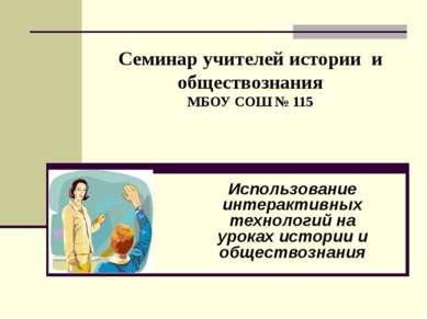 Семинар учителей истории и обществознания МБОУ СОШ № 115 Использование интера...