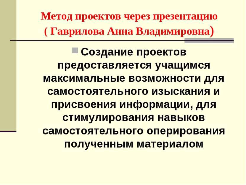 Метод проектов через презентацию ( Гаврилова Анна Владимировна) Создание прое...