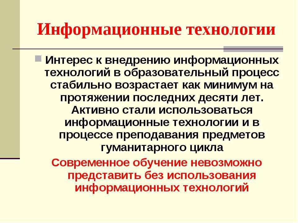 Информационные технологии Интерес к внедрению информационных технологий в обр...