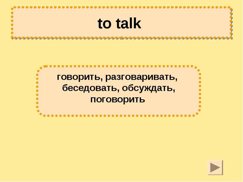 to talk говорить, разговаривать, беседовать, обсуждать, поговорить