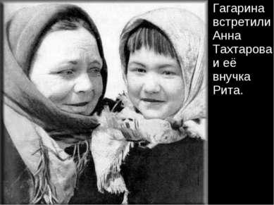 Гагарина встретили Анна Тахтарова и её внучка Рита.