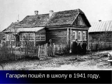 Гагарин пошёл в школу в 1941 году.
