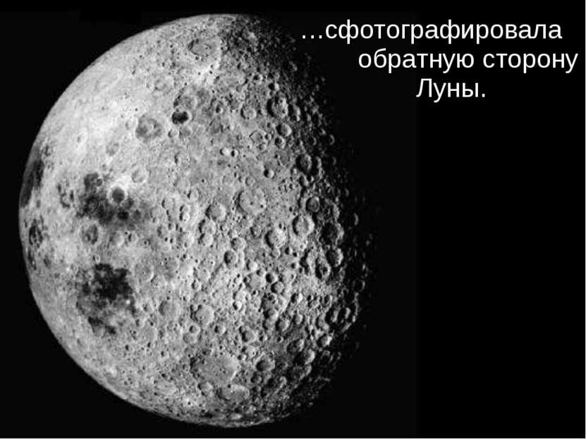 …сфотографировала обратную сторону Луны.
