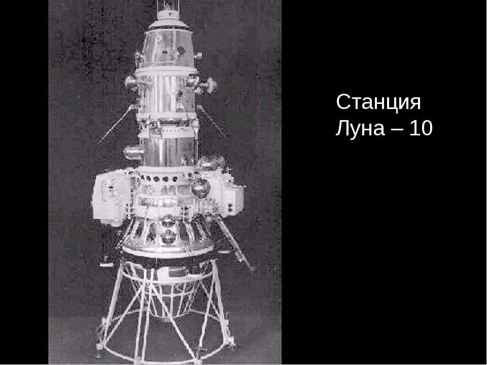 Станция Луна – 10