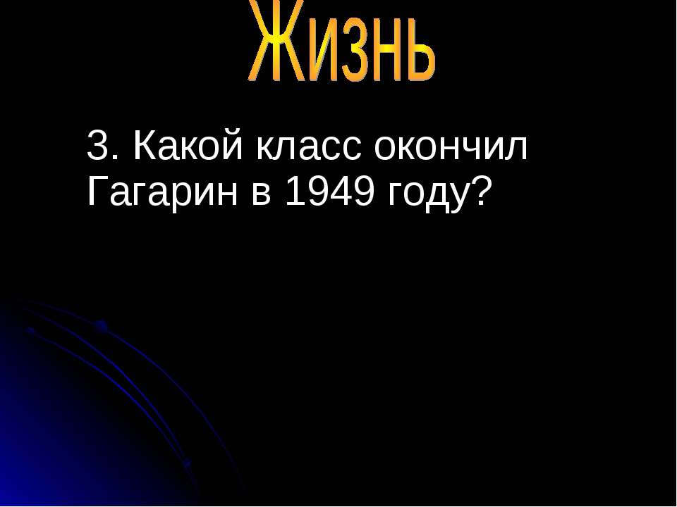 3. Какой класс окончил Гагарин в 1949 году?